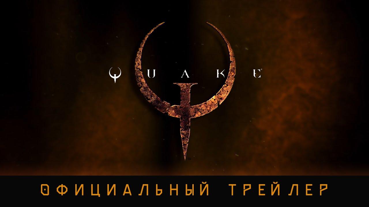 Трейлер переиздания Quake