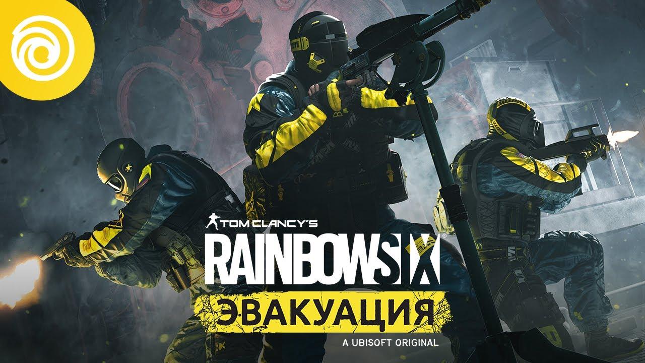 Ubisoft опубликовала официальный трейлер игрового процесса Rainbow Six: Extraction