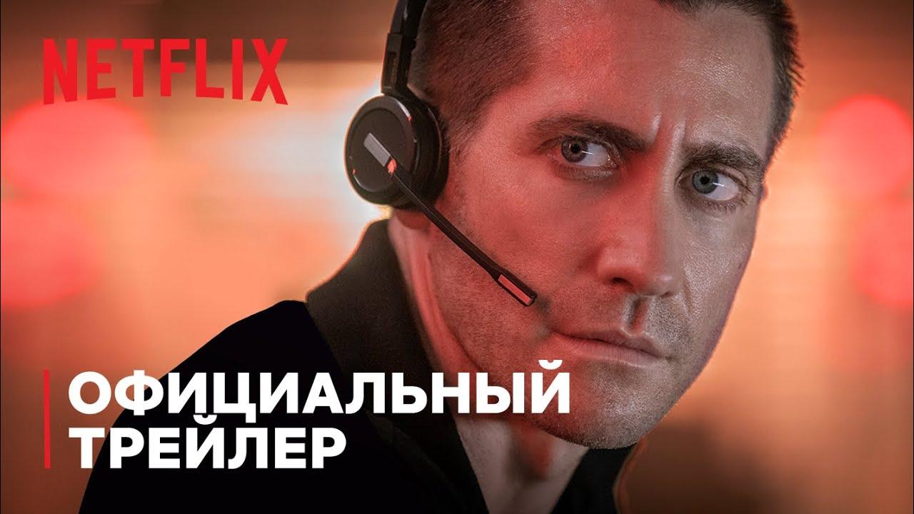 Дебютный трейлер с субтитрами на русском фильма «Виновный» Netflix с Джейком Джилленхолом