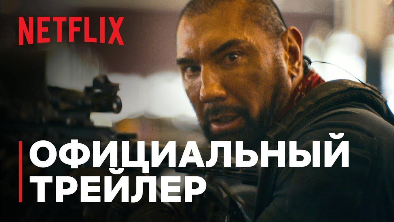 Дебютный трейлер в оригинале и дубляже фильм «Армия мертвецов» Зака Снайдера и Netflix