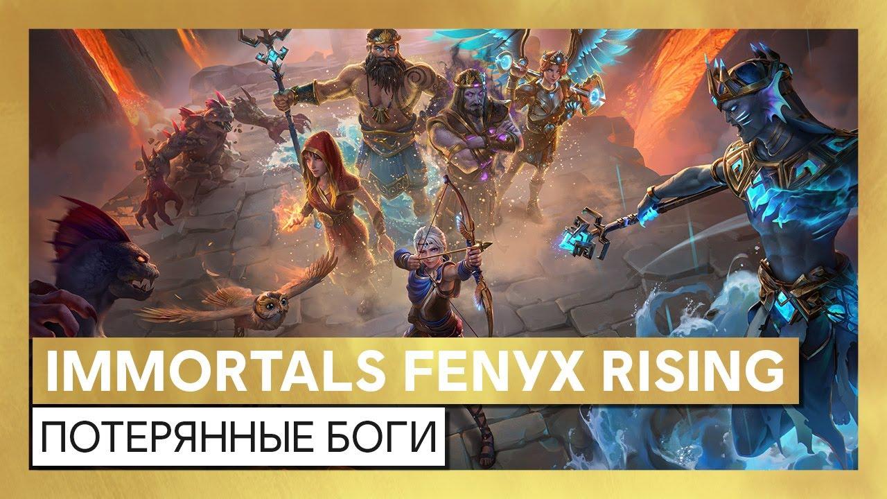 Трейлер дополнения «Потерянные боги» для Immortals Fenyx Rising