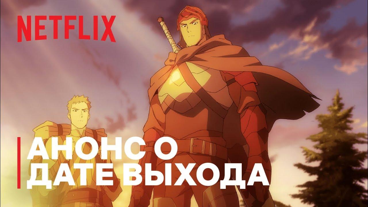 Netflix в сотрудничестве с Valve анонсировали мульт-сериал DOTA: Кровь дракона