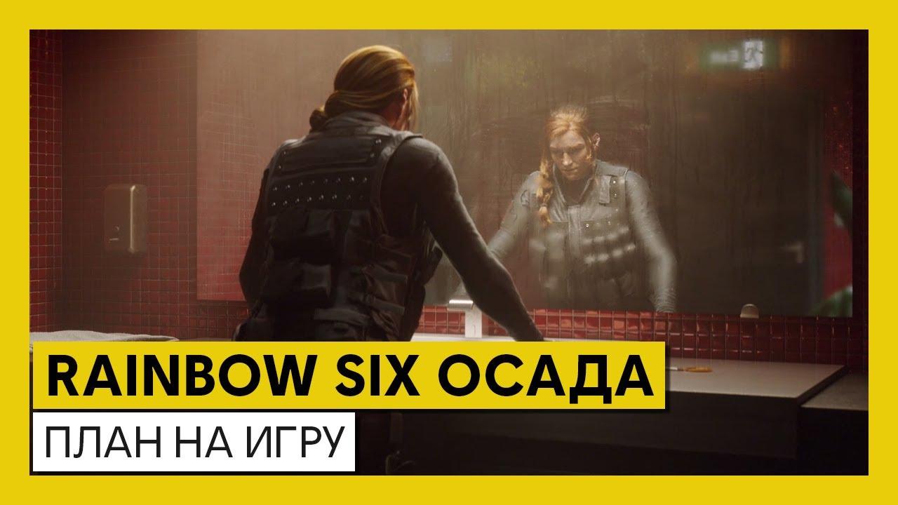 Новый кинематографичный сюжетный ролик Rainbow Six Siege