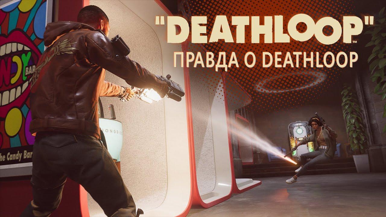 Новый ролик с субтитрами на русском, в котором разработчик Deathloop подробнее рассказал о концепции игры