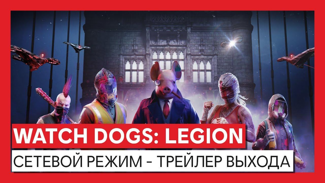 Трейлер в честь выхода онлайн-режима Watch Dogs: Legion