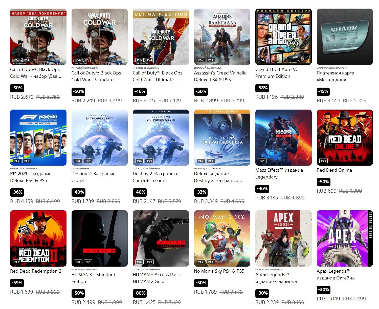 В PS Store стартовали новые скидки