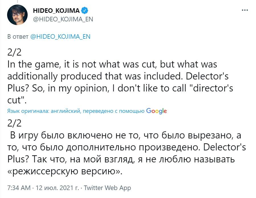 Хидео Кодзима рассказал, что не очень правильно называть издание Death Stranding для PS5 режиссерской версией