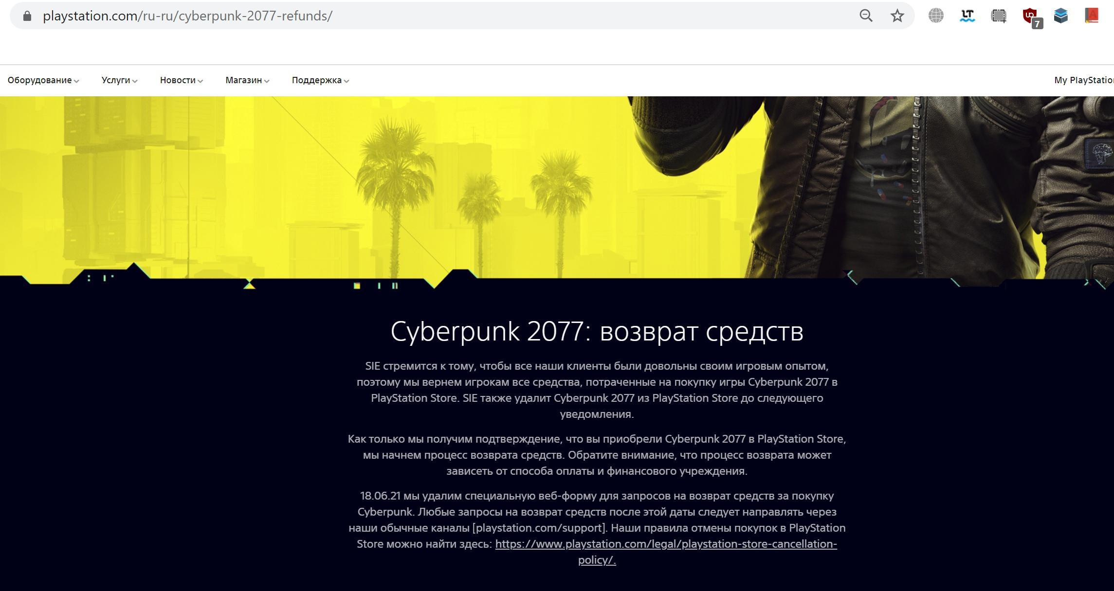 Sony сообщила, что спустя 6 месяцев после релиза Cybeprunk 2077 удалит специальную форму по возврату денег за игру