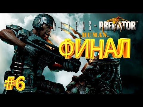 ПИРАМИДА ► Aliens vs Predator ► Human #6