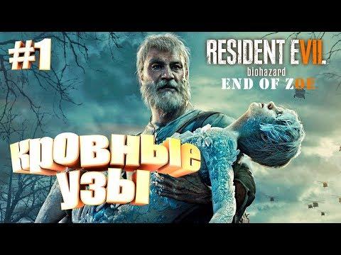 КРОВНЫЕ УЗЫ ► Resident Evil 7 Biohazard DLC End of Zoe #1