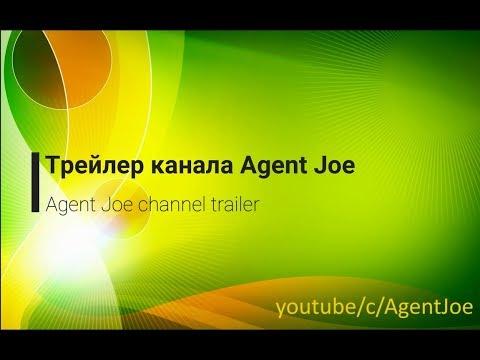 Трейлер канала Agent Joe
