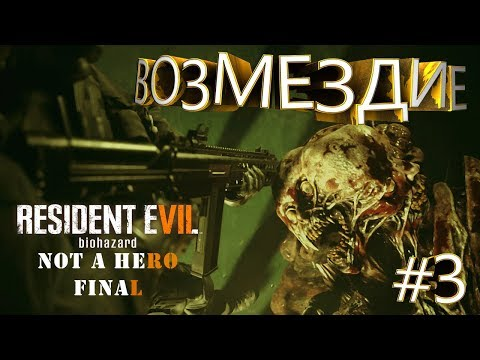 ФИНАЛ ► ВОЗМЕЗДИЕ ► Resident Evil 7 Biohazard DLC Not a Hero #3
