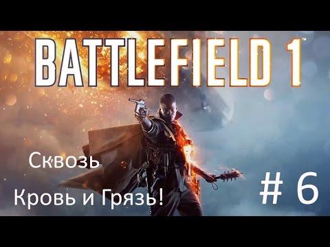 Battlefield 1 — Прохождение # 6 — Сквозь Кровь и Грязь!
