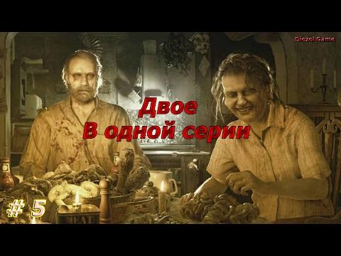 Resident Evil 7 Biohazard В Аду