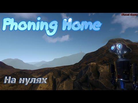 Phoning Home  Поселения дышалок
