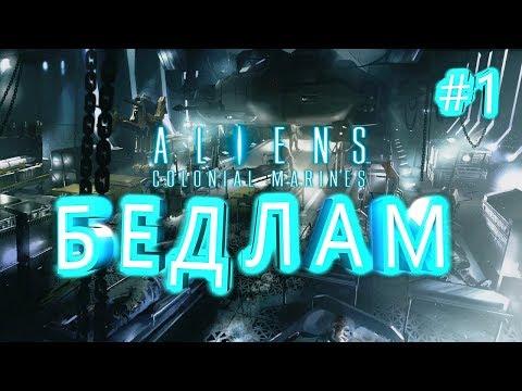 БЕДЛАМ ► Aliens Colonial Marines ► Stasis Interapted #1