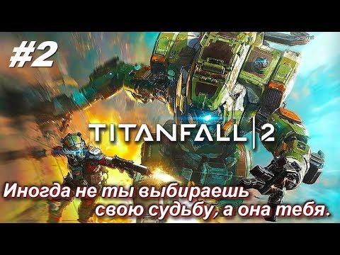 TITANFALL 2  СТРИМ | ПРОХОЖДЕНИЕ СЮЖЕТА #2 МЫ СВЯЗАНЫ