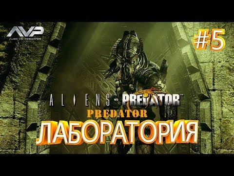 ЛАБОРАТОРИЯ ► Aliens vs Predator ► Predator #5