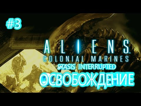 ОСВОБОЖДЕНИЕ ► Aliens Colonial Marines ► Stasis Interapted #3