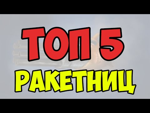 ТОП 5 РАКЕТНИЦ В TERRARIA!!!