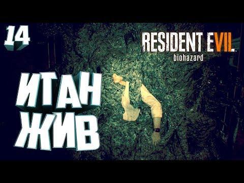 ИТАН ЖИВ ► Resident Evil 7 Biohazard #14