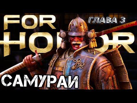 FOR HORON ПРОХОЖДЕНИЕ СЮЖЕТ НА РУССКОМ ЯЗЫКЕ СТРИМ ГЛАВА 3 САМУРАИ