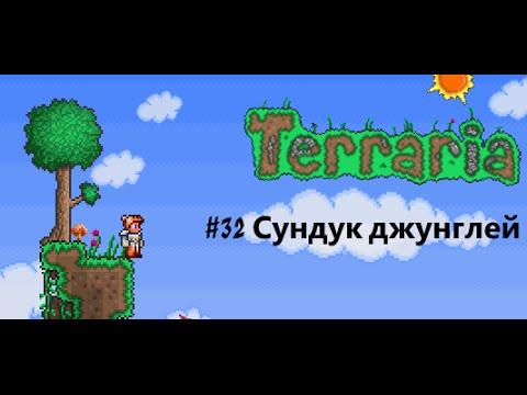 Lets Play Terraria 1.2.4.1 #32 Сундук джунглей и дополнение к мега ферме