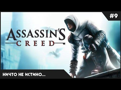 Прохождение Assassin's Creed — Часть 9: Финал