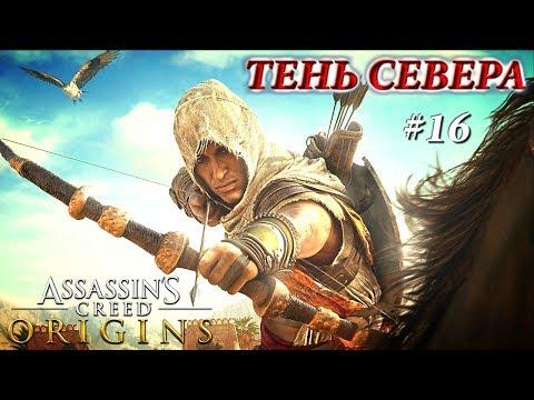 БАЙЕК ПРОТИВ ТЕНИ СЕВЕРА ASSASSIN'S CREED ORIGINS DLC НЕЗРИМЫЕ: ТЕНЬ СЕВЕРА