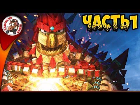 Knack — Прохождение игры на русском [#1] PS4 (Нэк) — Начало приключений
