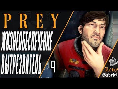 Prey — Жизнеобеспечение. Вытрезвитель.