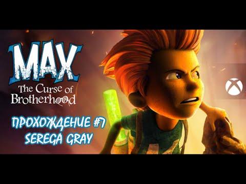 Max: The Curse of Brotherhood — Прохождение #7 Великий дуб
