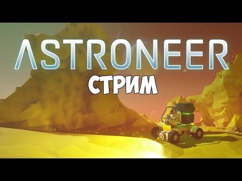 Astroneer — Стрим. Новый патч.