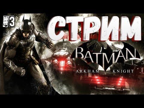 ПРОХОЖДЕНИЕ BATMAN : ARKHAM KNIGHT    СТРИМ PS4   РЫЦАРЬ, НАСТАЛО ТВОЁ ВРЕМЯ
