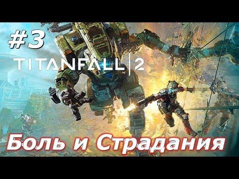 TITANFALL 2  СТРИМ | ПРОХОЖДЕНИЕ СЮЖЕТА #3 БОЛЬ И СТРАДАНИЯ