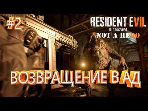 ВОЗВРАЩЕНИЕ В АД ► Resident Evil 7 Biohazard DLC Not a Hero #2