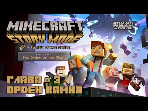 Minecraft: Story Mode — Эпизод 1: Орден камня — Глава 3 Поймать вора