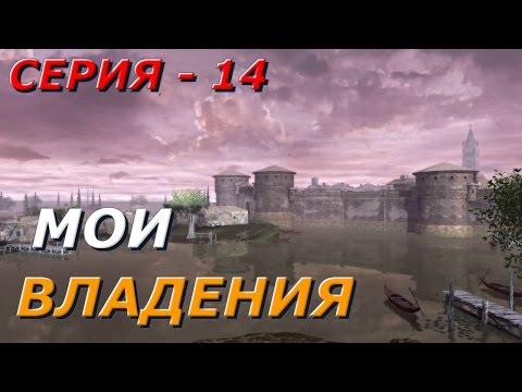 Прохождение  Assassin's Creed 2 Серия 14 — Мои Владения