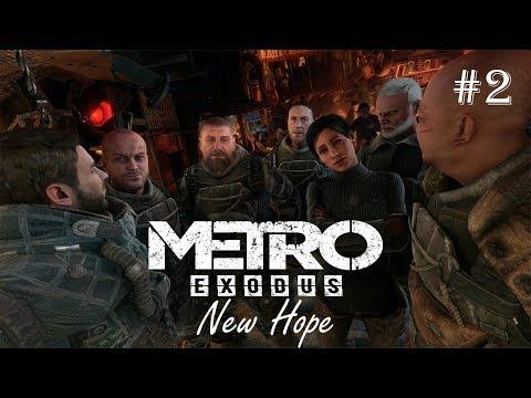 НОВАЯ НАДЕЖДА ► Metro Exodus #2