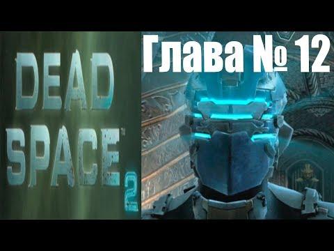 Прохождение Dead Space 2►Глава № 12.