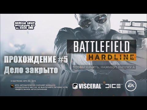 Battlefield Hardline — Прохождение #5 Дело закрыто