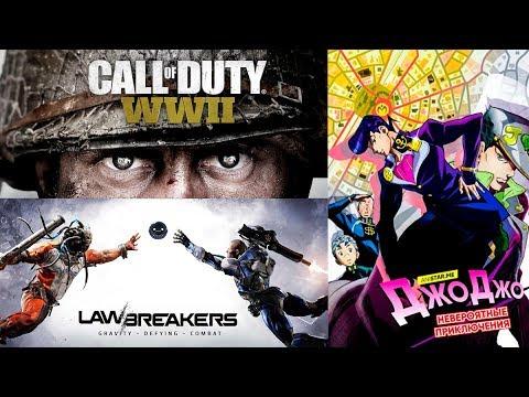 Call of duty ww2 & LawBreakers & JoJo