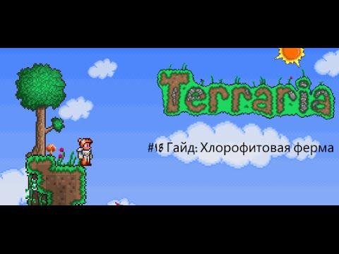 Lets Play Terraria 1.2.4.1 #18 Гайд: Хлорофитовая ферма