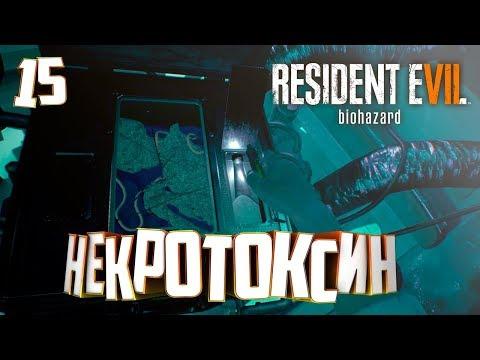 НЕКРОТОКСИН ► Resident Evil 7 Biohazard #15