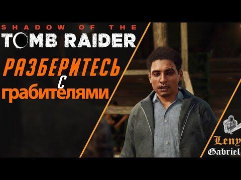 Shadow of the Tomb Raider прохождение — Разберитесь с грабителями в Кувак Яку