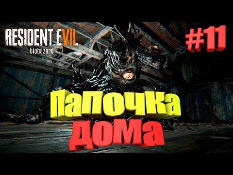 ПАПОЧКА ДОМА ► Resident Evil 7 Biohazard #11