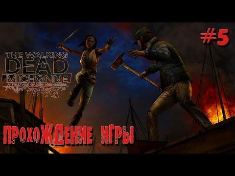 Прохождение The Walking Dead: Michonne: Эпизод 2: Никакого убежища 5 серия