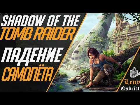 Shadow of the Tomb Raider — Падение самолёта