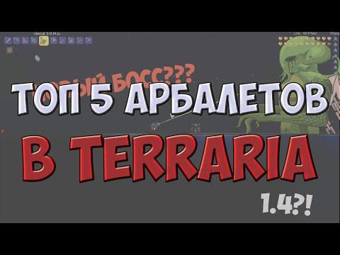 ТОП 5 Арбалетов в TERRARIA!