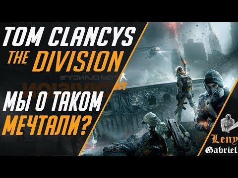 Разве о таком Дивизионе мы все мечтали? — Tom Clancy's The Division
